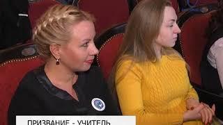 Константин Полежаев вручил награды лучшим педагогам города