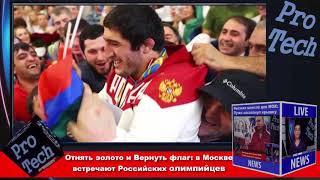 Отнять золото и Вернуть флаг  в Москве встречают Российских олимпийцев 2