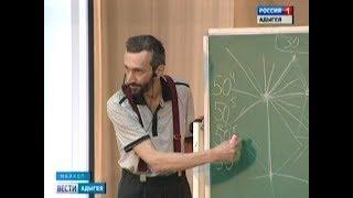 В День Российской науки в Адыгее открылся «Наукоград»