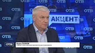 """""""Акцент с Евгением Ениным"""": Вадим Панков"""