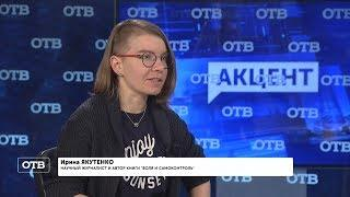 """""""Акцент с Евгением Ениным"""": Ирина Якутенко"""