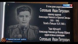 Чтобы помнили: в Кокшамарах открыли мемориальную доску Ивану Соловьёву