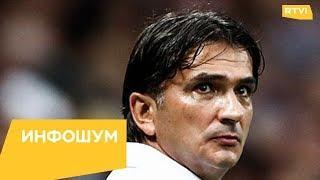 Тренер сборной Хорватии написал открытое письмо, в котором раскритиковал политиков / Инфошум