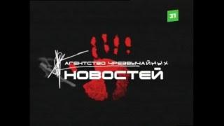 Новости 31 канала. 6 декабря