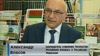 Неделя белорусской  культуры