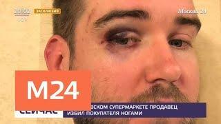 В московском супермаркете продавец избил покупателя ногами - Москва 24