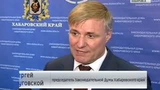 Вести-Хабаровск. Поправки в краевые законы