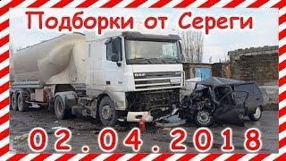 Подборка дтп 02.04.2018 на видеорегистратор апрель 2018