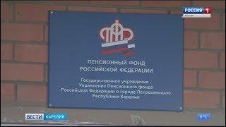 Открытие нового офиса Пенсионного фонда России в Петрозаводске