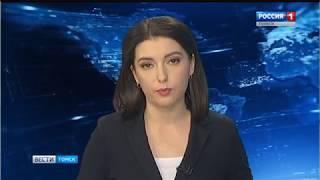 Вести-Томск, выпуск 14:25 от 03.12.2018