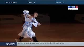 Пермские танцоры подтвердили статус чемпионов мира