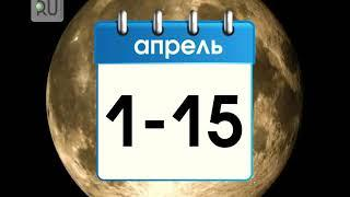 Лунный календарь для Зауралья: первая половина апреля
