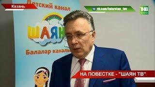 Первый детский телеканал на татарском языке ШАЯН ТВ презентовали журналистам   ТНВ