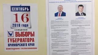 Приморский избирком отменил результаты выборов губернатора …