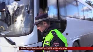 24 10 2018 В Удмуртии началась проверка автобусов