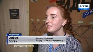 В Приморье стартовал конкурсно-образовательный интенсив «Лидер XXI века»