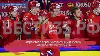 Горячий матч: российские хоккеисты в овертайме проиграли команде Чехии