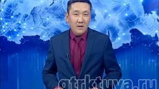 Медээлер Тыва Черде 20 06 2018