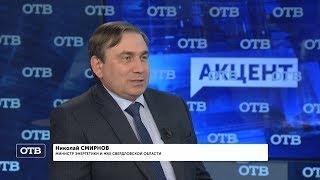 """""""Акцент с Евгением Ениным"""": Николай Смирнов"""