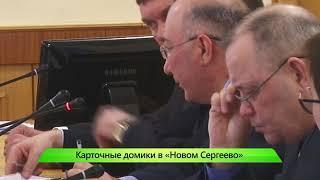 ИКГ Васильев и дольщики #6