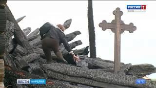 В Кондопоге начали консервацию на месте сгоревшей Успенской церкви