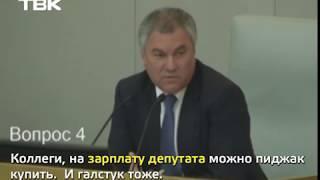 Вячеслав Володин: «зарплаты у нас больше чем у тех, кто нас избирал»