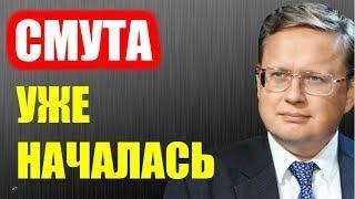 Михаил Делягин   СМУТА УЖЕ НАЧАЛАСЬ