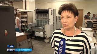 В Башкирии к выборам в Госсобрание начали печатать избирательные бюллетени