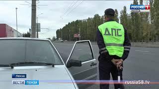 Пензенцы без прав и на угнанных автомобилях по территории региона теперь не проедут