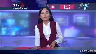 Тревожные новости в Казахстане 25.06.2018