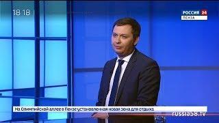 Россия 24. Пенза: каким будет региональный форум предпринимателей