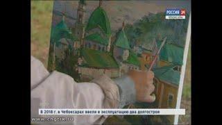 В столице Чувашии впервые открылся Всероссийский пленэр «Чебоксары – город на Волге»