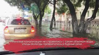 Пятница 13-е: потоп в Вологде