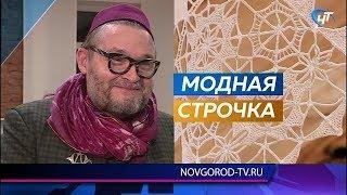 Историк моды Александр Васильев посетил «Крестецкую строчку»