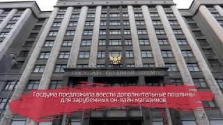 Госдума предлагает ввести пошлины для интернет-магазинов