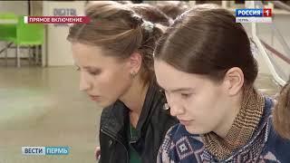 Уральский форум цифровой экономики: Прямое включение