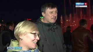 Он живой и светится: В Перми включили главный городской фонтан
