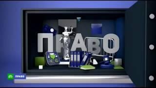 """Заставка и начало """"Чрезвычайного Происшествия"""" (НТВ-Право, 31.05.2018, 05:00)"""