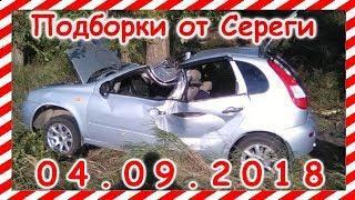 ДТП.  Подборка на видеорегистратор за 04.09.2018 Сентябрь 2018