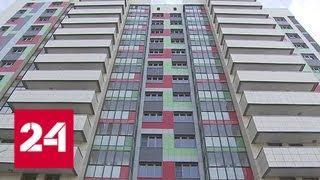 Реновация: к заселению готовы четыре многоэтажки на западе Москвы - Россия 24