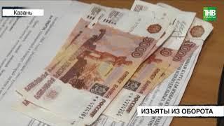 Шесть поддельных купюр достоинством 5 тысяч рублей изъяли из незаконного оборота - ТНВ
