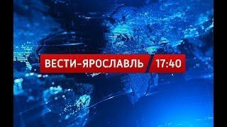 Вести-Ярославль от 25.07.18 17:40
