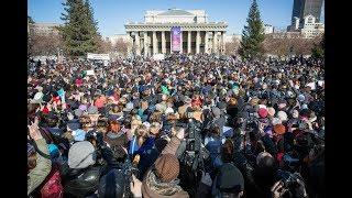 Митинг против пенсионной реформы в Новосибирске |  Срочные новости