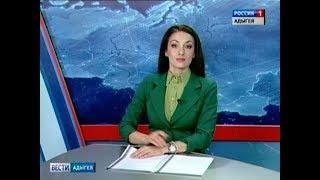 Вести Адыгея - 26.10.2018