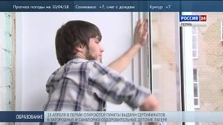 В Перми стартовала акция «Чистые окна»