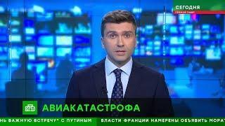 Новости Сегодня на НТВ Дневной Выпуск 04.12.2018