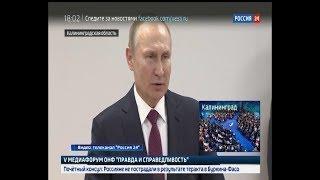 Путин: «Произойдёт удвоение мощности по генерации электроэнергии в Калининградской области»
