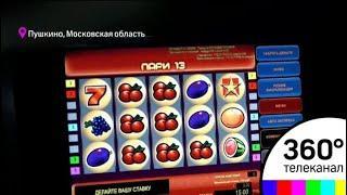 В Подмосковном Пушкине полицейские обнаружили подпольное казино