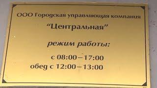 В Саранске гук «Центральная» сняла со счетов многоквартирных домов деньги, и не отдает их обратно