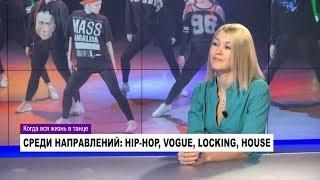 Алиса Полякова, директор школы танцев: «Проще научить танцевать с нуля, чем переучивать»